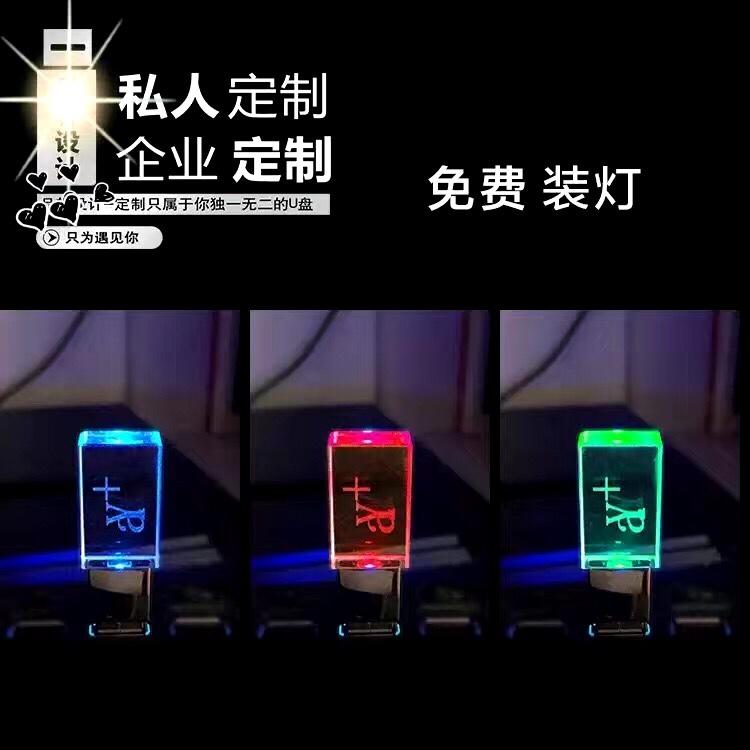 水晶发光优盘 带灯优盘U盘 定制logo容量