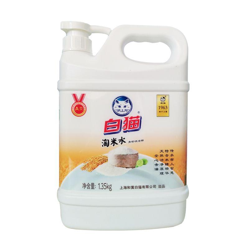 白猫淘米水乳液青柠洗洁精洗碗剂洗涤灵超强去油1.35L