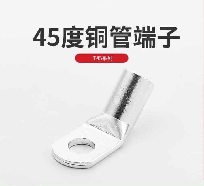 T45度折弯铜管端子T45 degree bending copper lugs