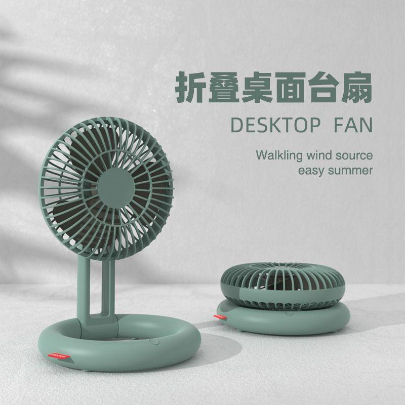 小O台扇2020折叠风扇 桌面迷你可伸缩风扇 静音循环風扇