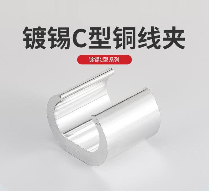 C型铜线夹Wide Jaw Connector-CWJC