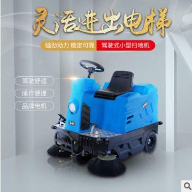 S1100T驾驶式扫地机物业小区工厂车间商用电动扫地车环卫清扫车