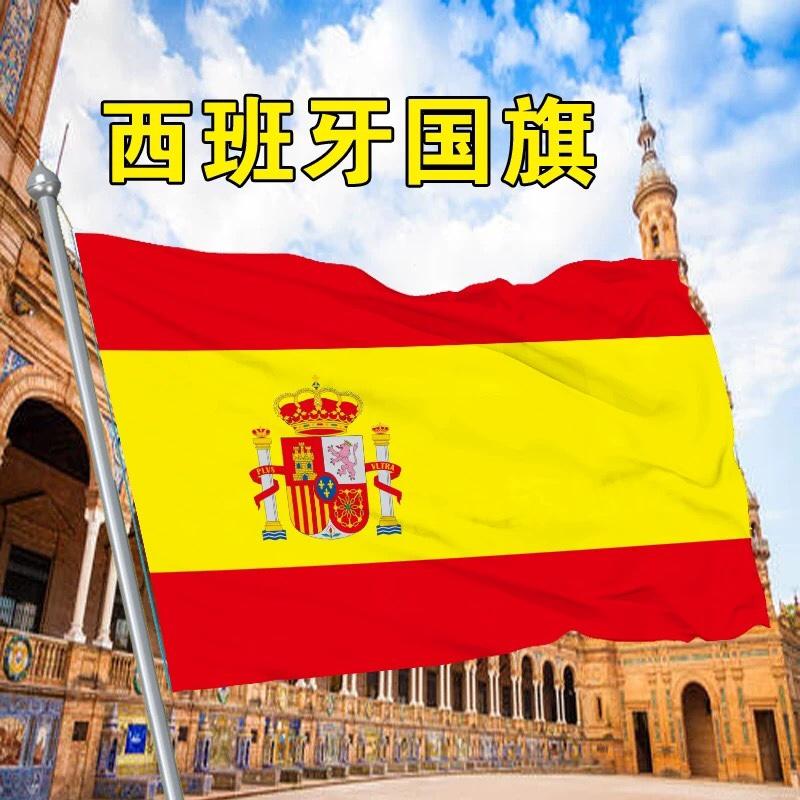西班牙国旗90×150CM