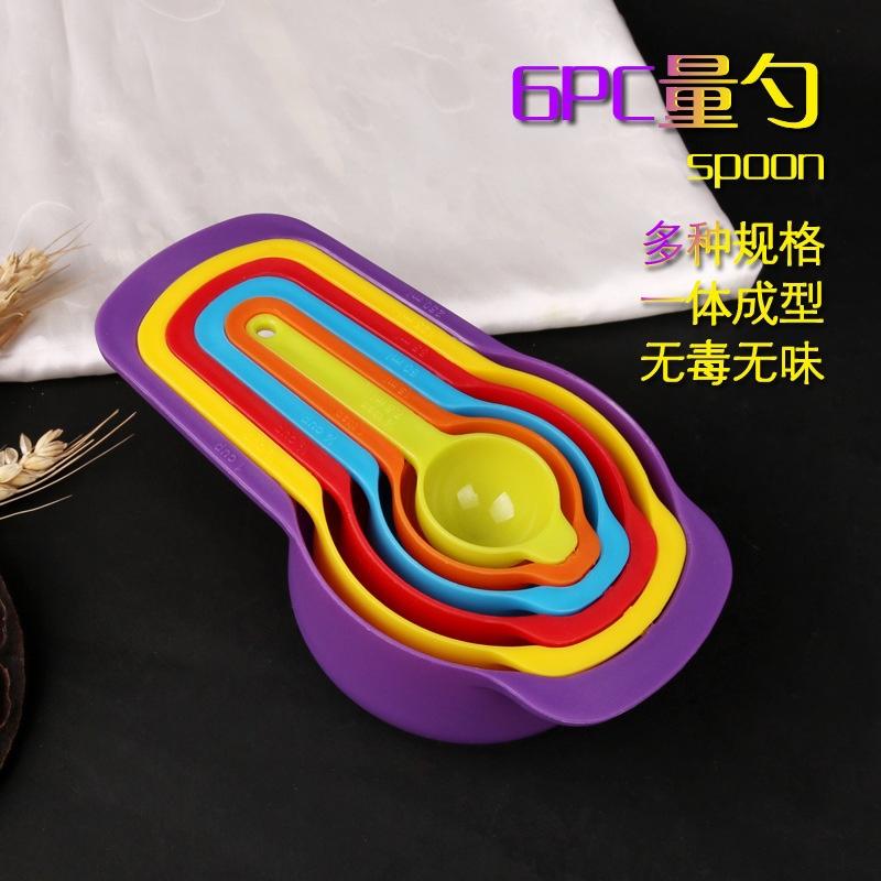 爆款烘焙工具DIY蛋糕烘焙奶粉勺带刻度 六件套塑料彩色量勺量杯