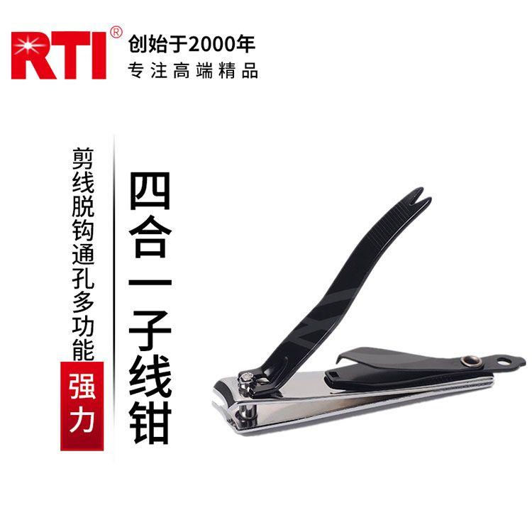 RTI 四合一强力鱼线子线剪钳指甲剪 矶钓渔具配件 钓鱼垂钓用品