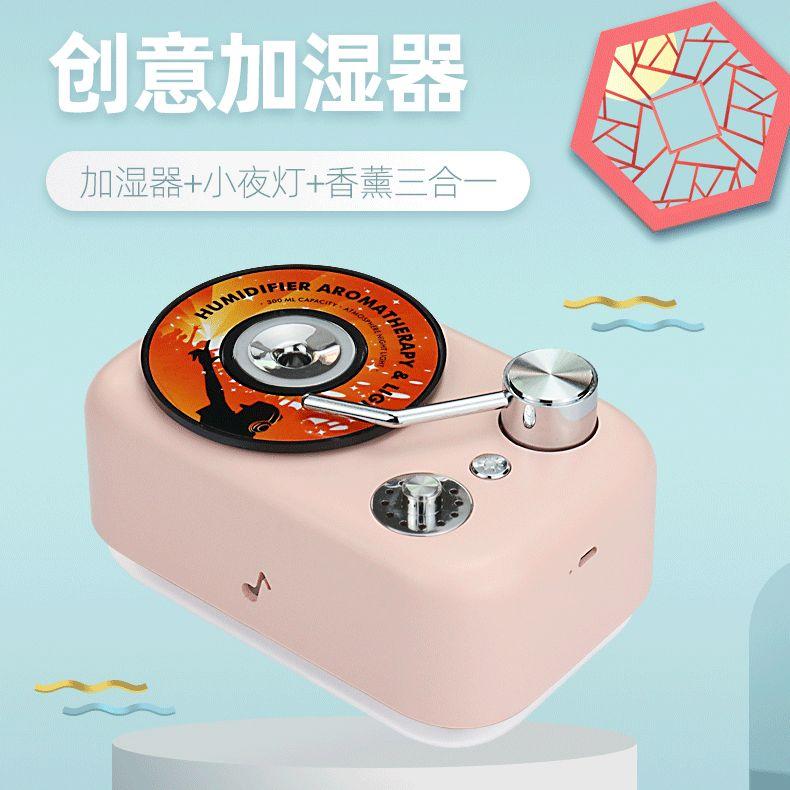 留声机 USB香薰加湿器