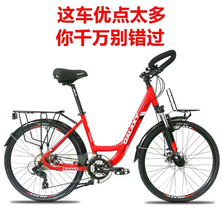 GALAXY格莱仕铝合金长途骑行男女减震碟刹变速带后座自行车TL620