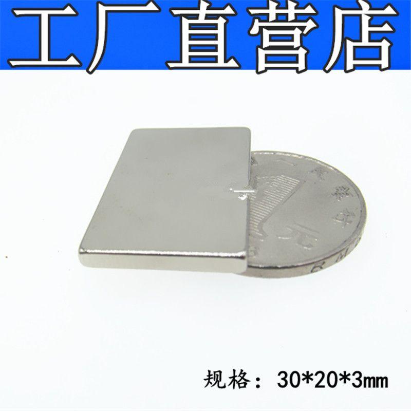 强力磁铁片镀镍30*20*3mm强磁铁30X20X3mm钕铁硼磁铁长方形吸铁石