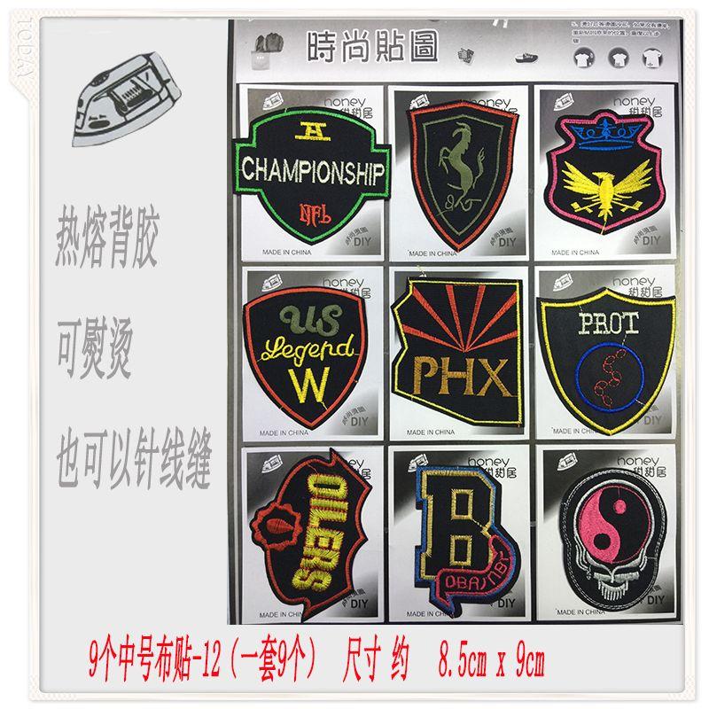 9个中号布贴刺绣贴衣服补洞贴DIY徽章商标2