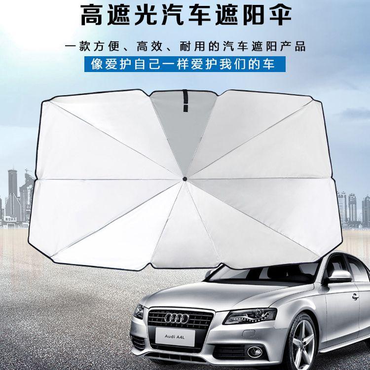 外贸定制汽车遮阳挡雨伞式收纳折叠防晒前挡高遮光银涂层