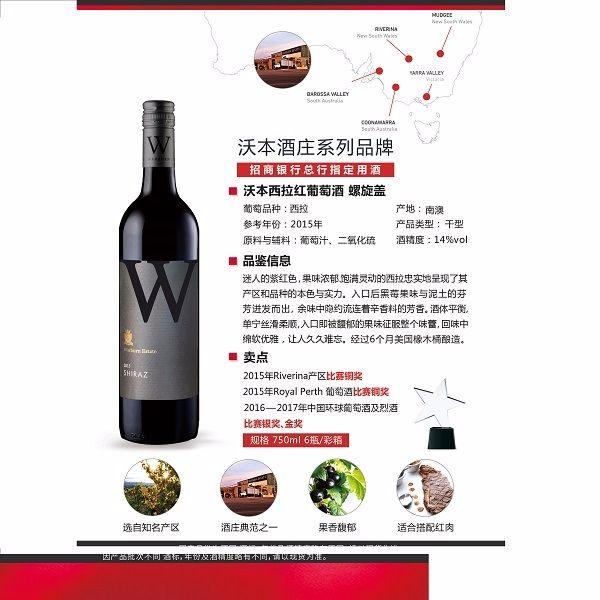 沃本西拉干红葡萄酒