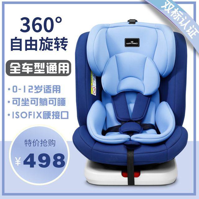 儿童安全座椅汽车用0-4-6-12岁婴儿宝宝车载旋转可坐躺isofix