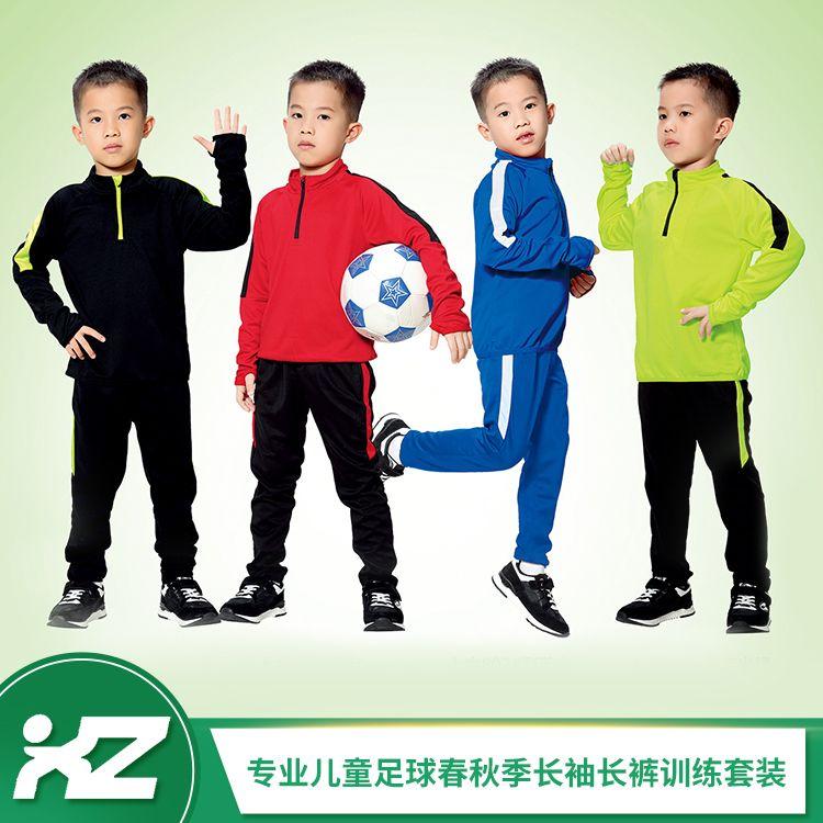 儿童春秋冬季长袖长裤外套套装出场服专业训练服