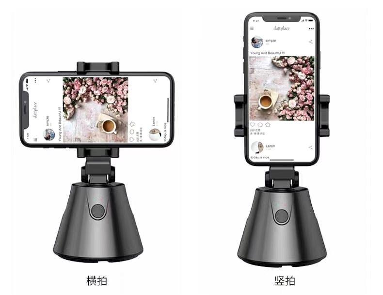 360度智能跟拍云台直播神器人脸识别跟随拍VLOG摄像手机稳定器支架