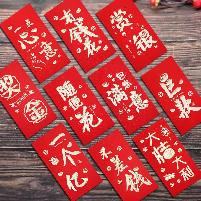 容海新款个性创意红包新年批发搞怪奖金利是封烫金红包活动红包2081