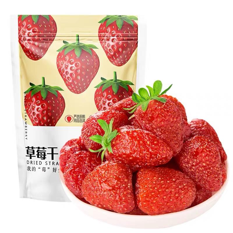 冻草莓干酸甜维生素水果干小零食