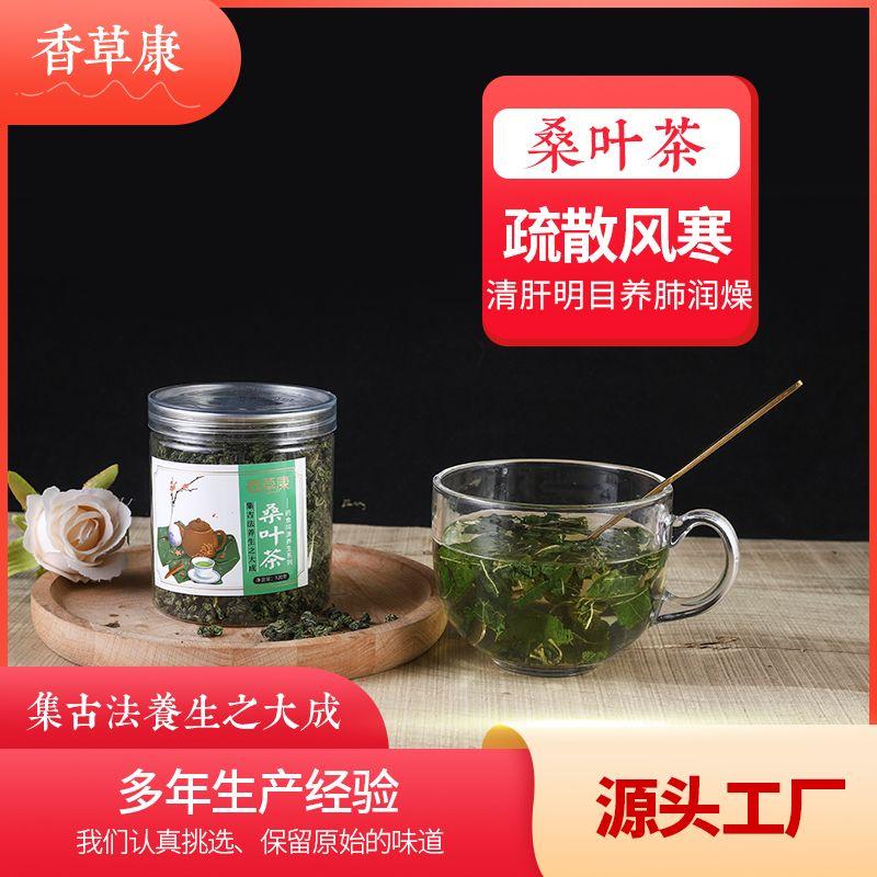 香草康桑叶茶-040543