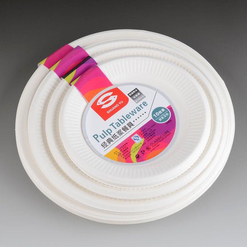 双鱼纸碟9寸圆盘 一次性纸盘子 可降解纸浆快餐具加厚纸餐盘蛋糕烧烤纸碗幼儿园diy手工创意碟子