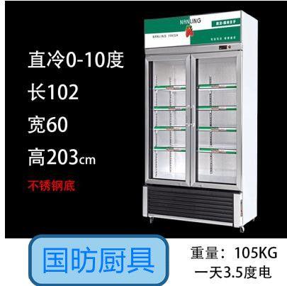 LG-518/GF-1900超市冰箱冷藏展示柜保鲜饮料柜双单门冰柜商用大容量超大立式