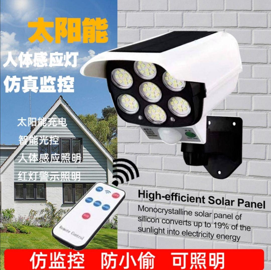 久根电筒JD-2178T太阳能户外庭院人体感应灯家用超亮感应壁灯