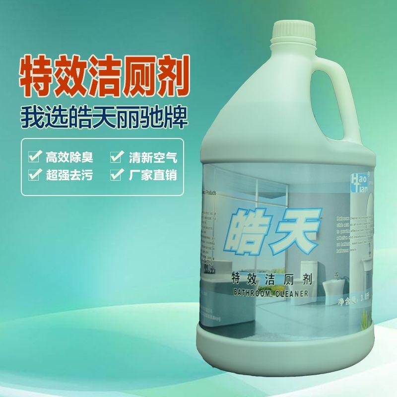 皓天DFF018特效洁厕剂大桶装去污酒店马桶厕所清洁剂清香型除垢臭洁厕液