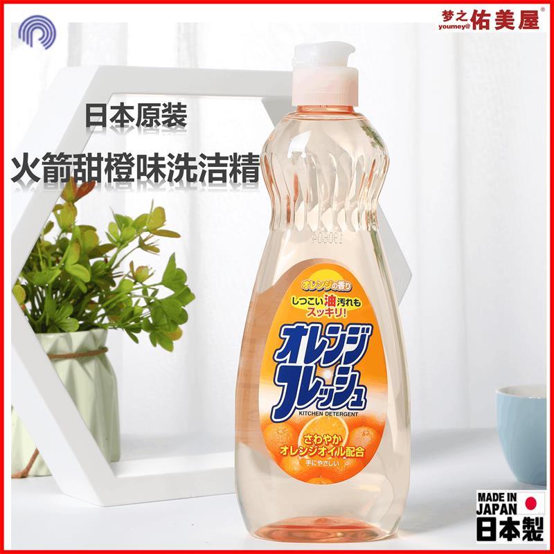 日本进口火箭护手洗洁精甜橙香果蔬餐具清洁剂温和护手清香怡人强去污易漂清600ml