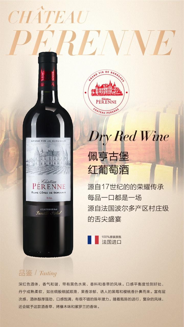 佩亨古堡红葡萄酒