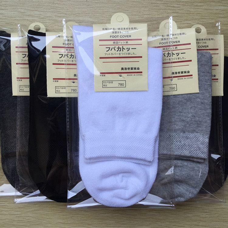 淘宝赠品秋冬纯色男士独立包装商务袜中筒袜子 地摊足浴袜礼品袜