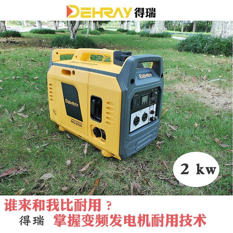 得瑞2KW/KVA变频小型汽油发电机220V静音家用户外房车便携式