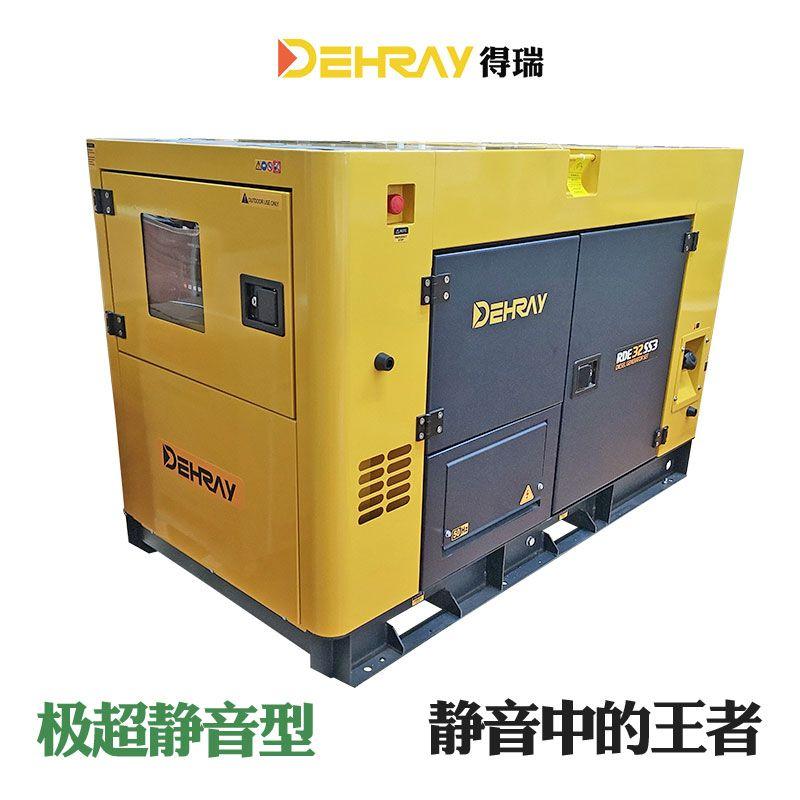 得瑞30KVA/KW超静音柴油发电机三相电380V全自动无声