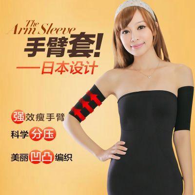凹凸波浪纹手臂套 胳膊弹力套 轻薄强效收护臂 塑身上臂束手臂