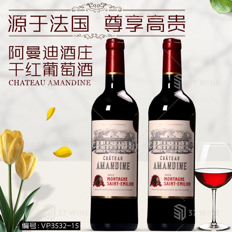 法国红酒 CHATEAUAMANDINE阿曼迪酒庄干红葡萄酒