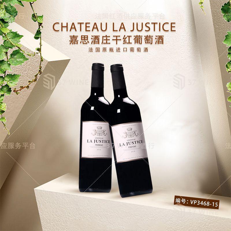 法国红酒CHATEAU  LA JUSTICE嘉思酒庄干红葡萄酒