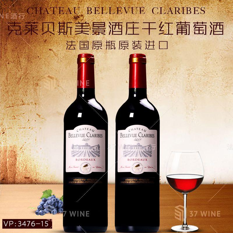 法国红酒CHATEAU  BELLEVUE CLARIBES克莱贝斯美景酒庄干红葡萄酒