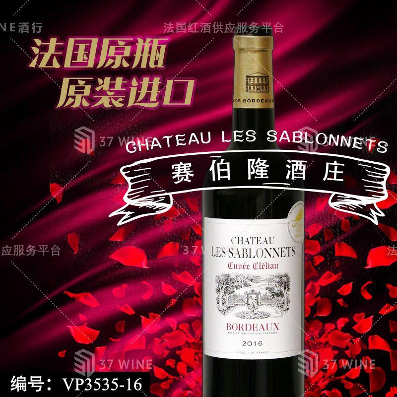法国红酒CHATEAU LES SABLONNETS赛伯隆酒庄干红葡萄酒