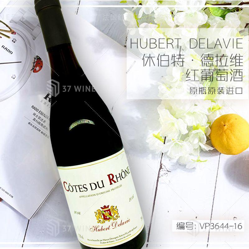 法国红酒 休伯特德拉维红葡萄酒 HUBERT DELAVIE