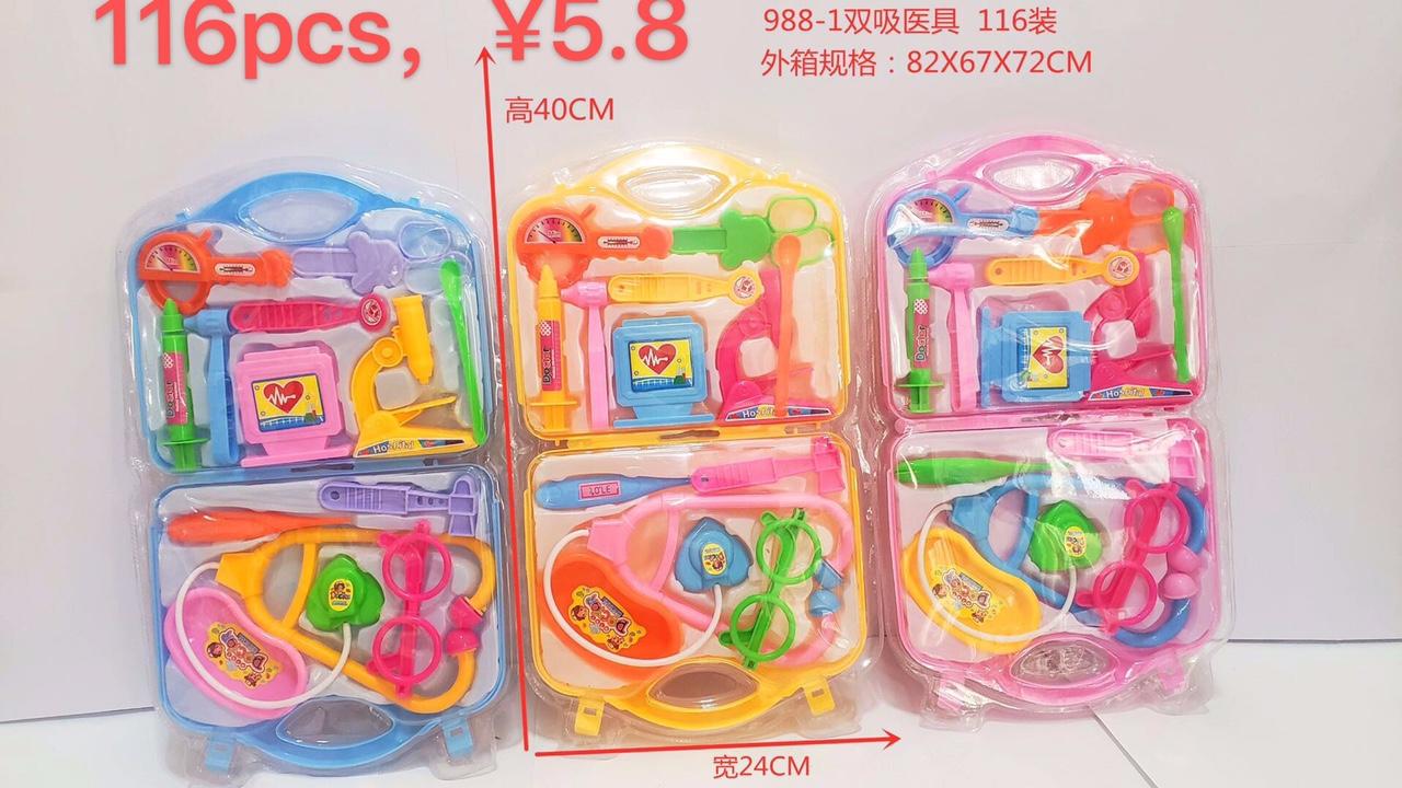 双吸塑医具988-1玩具儿童过家家玩具