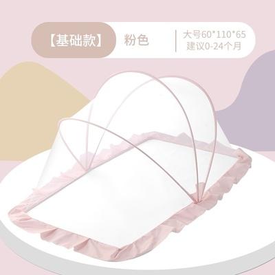 婴儿蚊帐便携式加密可折叠宝宝蚊帐蒙古包大号粉