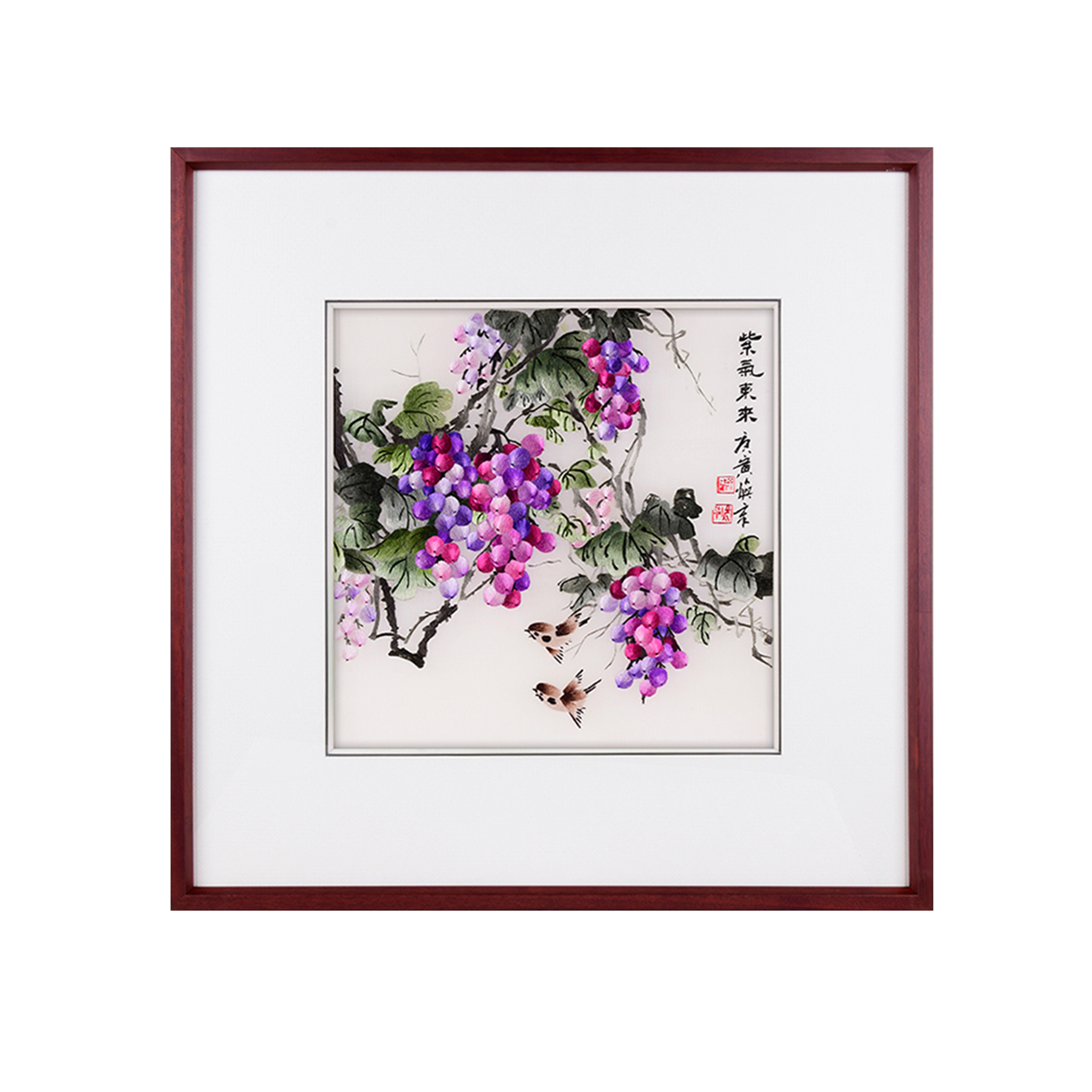 客厅小餐厅 紫气东来葡萄 纯手工刺绣 55*55cm