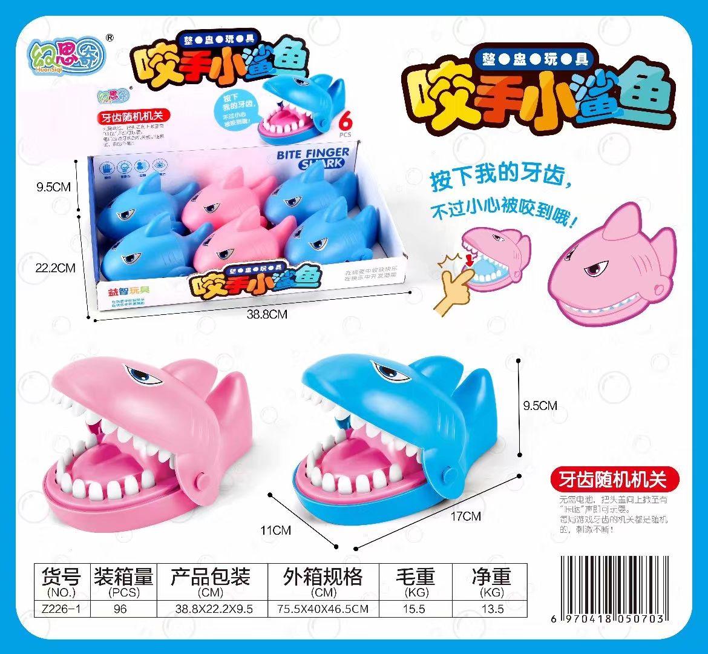 咬手小沙鱼玩具