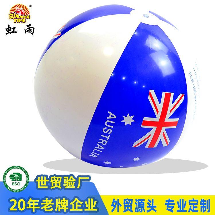 沙滩球 澳大利亚沙滩球 可定制 30#系列