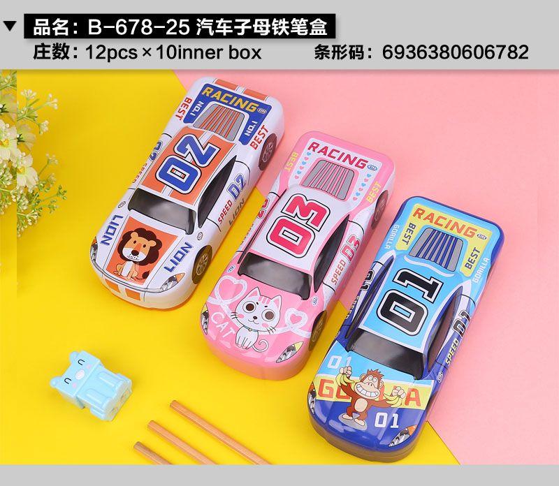 小灵精铁文具盒B-678-25