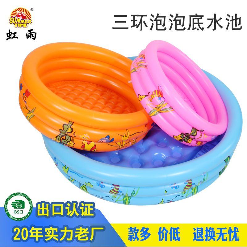三环泡泡底水池 儿童嬉水系列 60CM
