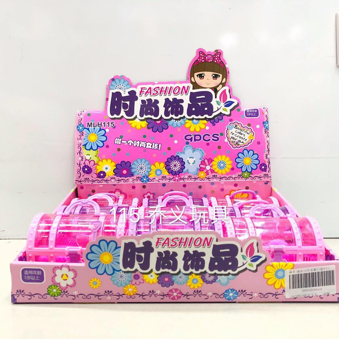 小女孩饰品百宝箱玩具