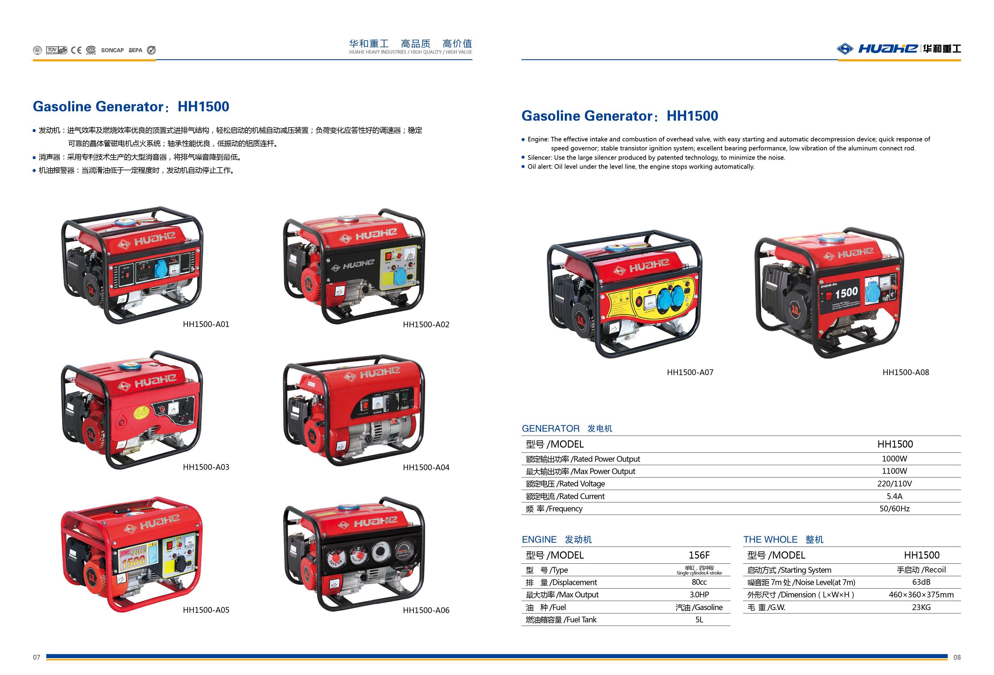 华和汽油发电机组 650W-7500W,出口名牌