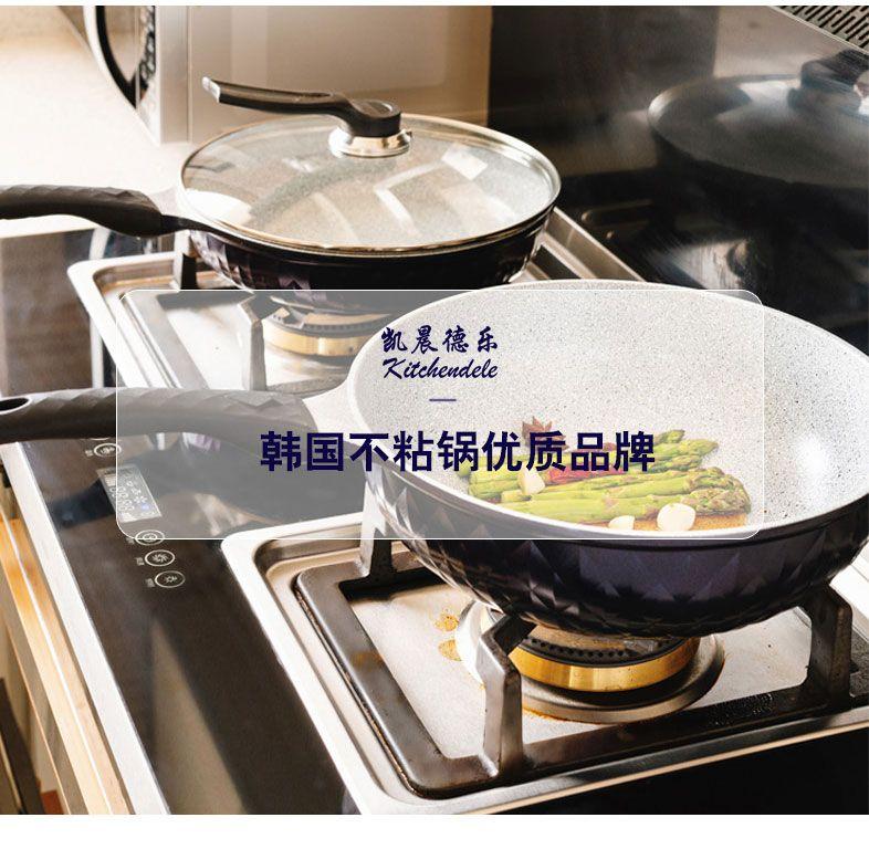 kitchendele凯晨德乐韩国进口陶瓷炒锅