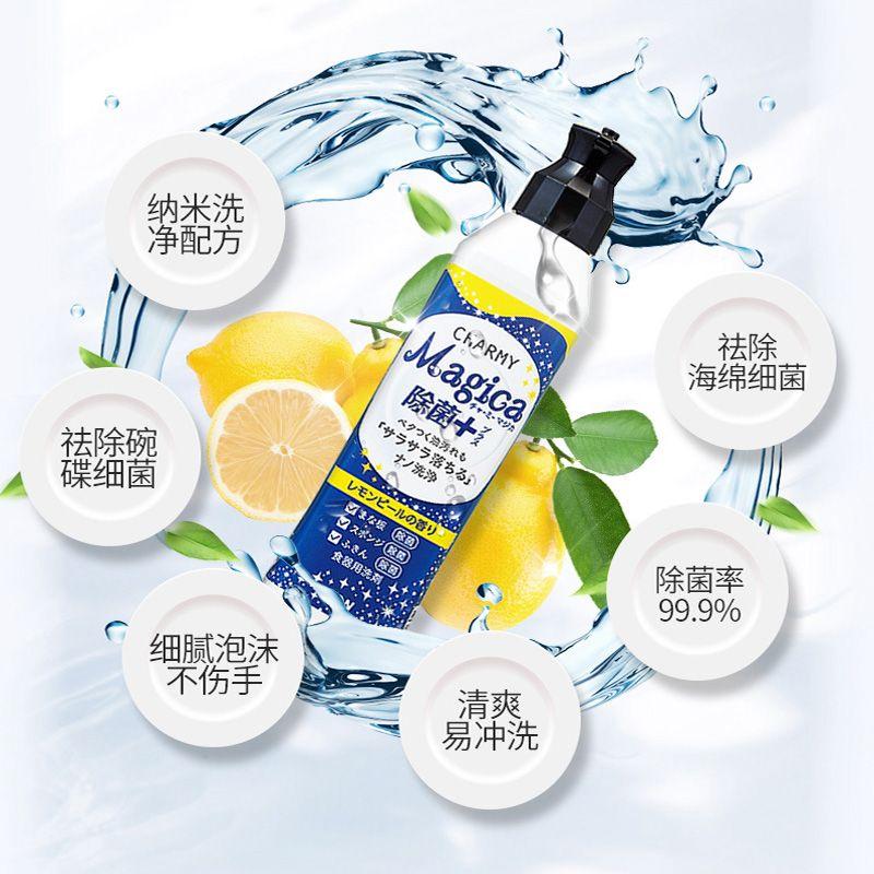 狮王 CHARMY Magica 除菌+中性餐具洗涤剂 柑橘香型 220ml
