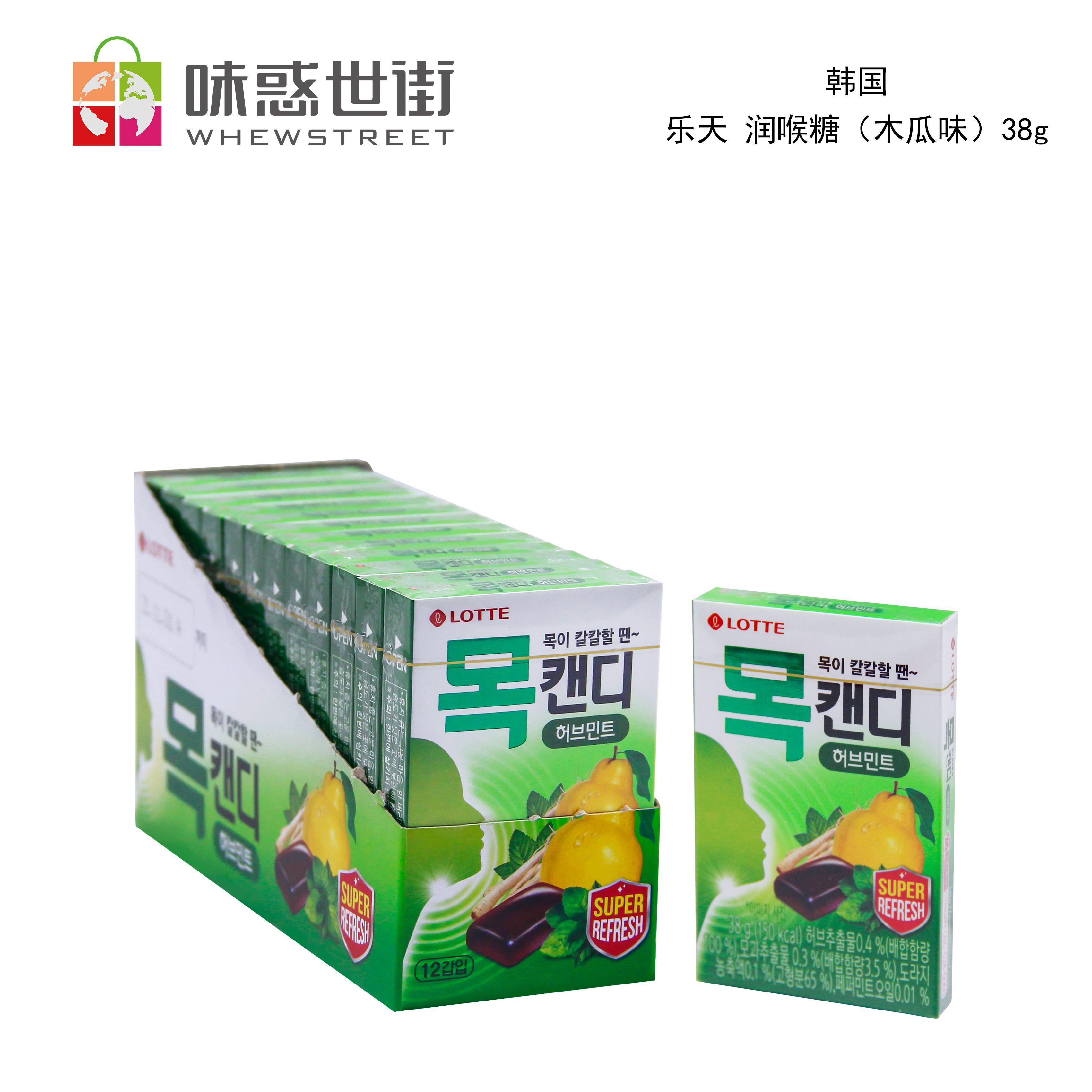 乐天 润喉糖(木瓜味)38g