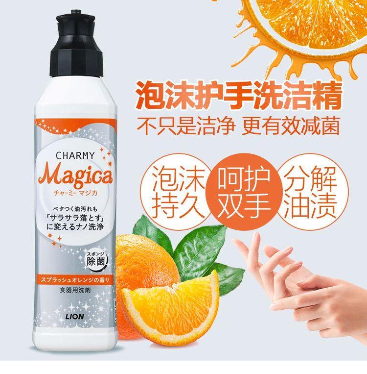 狮王 CHARMY Magica 除菌餐具 中性洗涤剂 橙香型 230ml