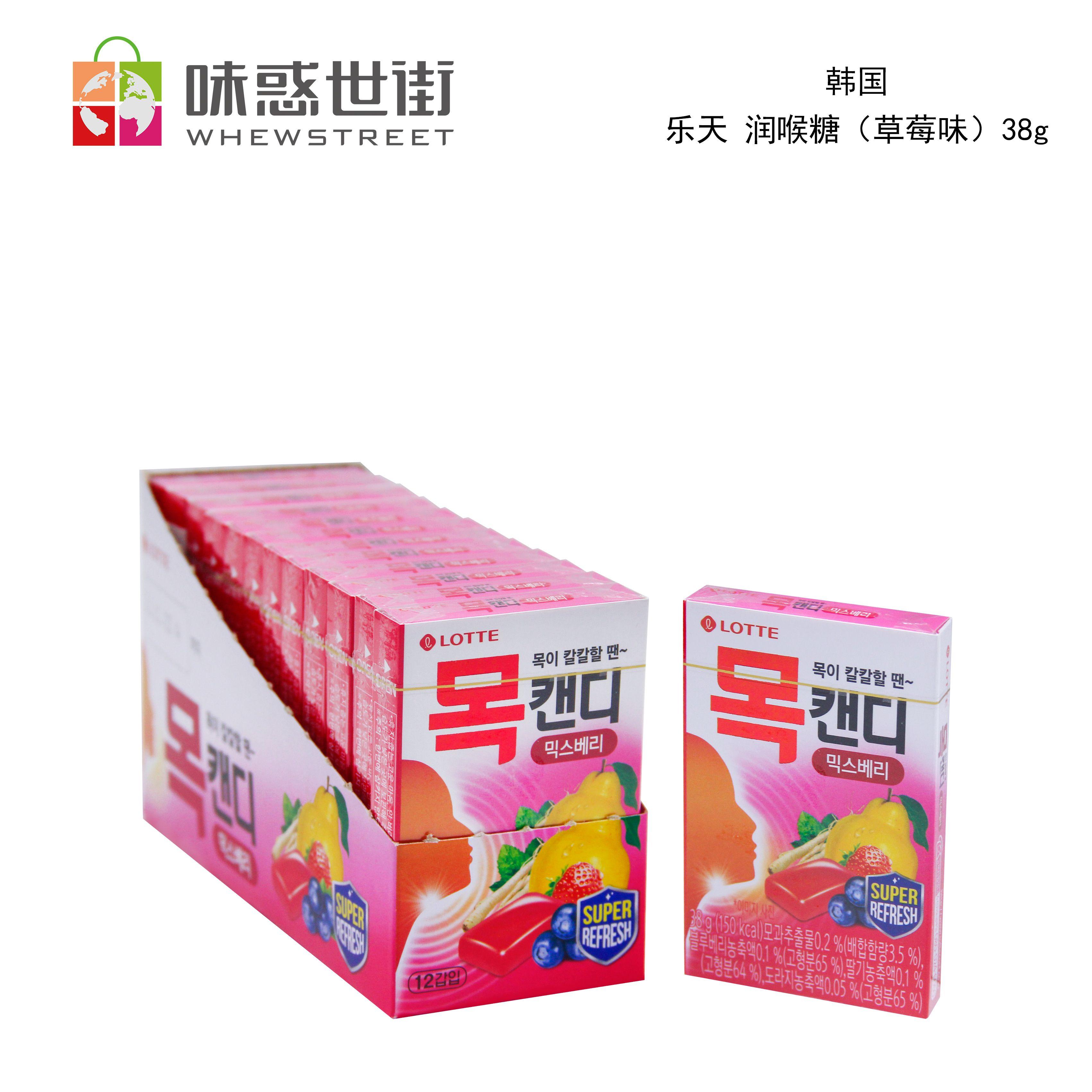 乐天 润喉糖(草莓味)38g